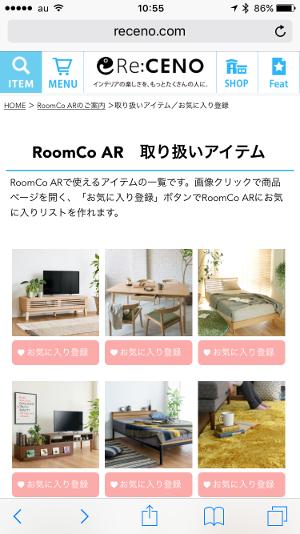 RoomCo AR 取り扱いアイテム紹介ページ