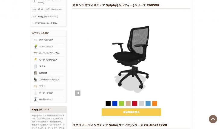 画面イメージ: 商品 3D イメージ